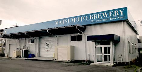 마쓰모토(松本) Brewery.png